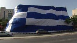 Ελληνική σημαία 280 κιλών για το χατήρι της Εθνικής