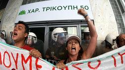 Διαμαρτυρία καθηγητών - σχολικών φυλάκων έξω από τα γραφεία του ΠΑΣΟΚ
