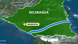 Νικαράγουα: Εντός του έτους η σύνδεση Ατλαντικού και Ειρηνικού