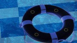 Γερμανία : Αναπόφευκτο το τρίτο πακέτο βοήθειας στην Ελλάδα
