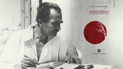 «Ξημερώνει»: Στο φως ανέκδοτο έργο του  Καζαντζάκη