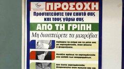 pente-thanatoi-apo-gripi--suskepsi-sto-upourgeio-ugeias