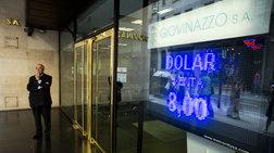 kludwnizetai-to-argentiniko-peso