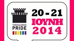 Thessaloniki Pride 2014