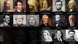 Αριστοτέλης και Μέγας Αλέξανδρος στο παγκόσμιο top 10 επιρροής