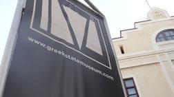 Κρατικό Μουσείο Σύγχρονης Τέχνης: Κίνδυνος για λουκέτο