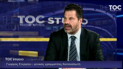 Στεργίου: Έρχονται αλλαγές στο νόμο «Κατσέλη»