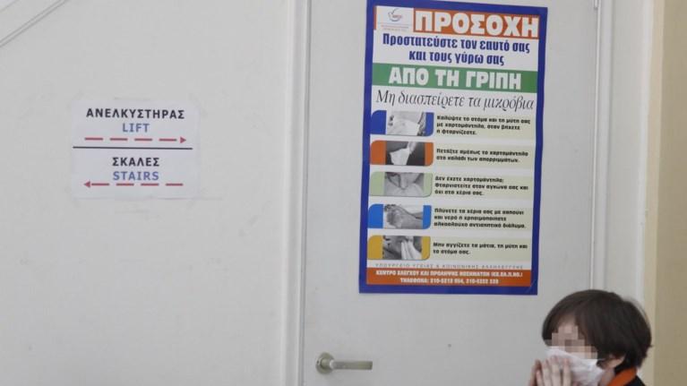 tesseris-anthrwpoi-exasan-simera-ti-zwi-tous-apo-gripi