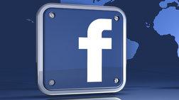 Ερωτεύτηκες; Θα στο πει και το Facebook!
