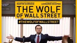 Μήνυση στον «Λύκο της Γουόλ Στριτ»  από χρηματιστή! Ζητάει 25 εκ. δολάρια αποζημίωση