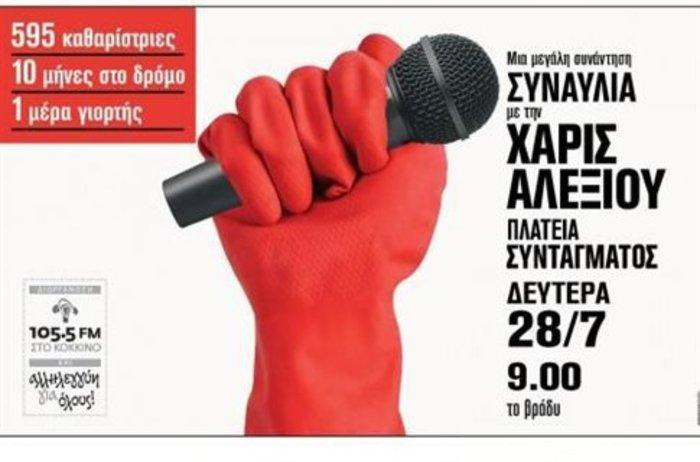 Η αφίσα της συναυλίας