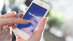 telos-sta-minumata-sto-facebook---mono-mesw-messenger