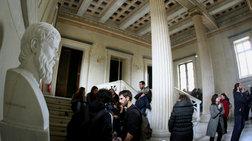 «Εισβολή» φοιτητών στην ορκωμοσία του πρύτανη του Πανεπιστημίου Αθηνών