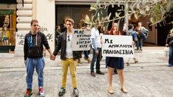 Ακόμα μια ομοφοβική επίθεση στο κέντρο της Αθήνας