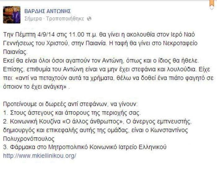 Η ανάρτηση της οικογένειας στην επίσημη σελίδα του Αντώνη Βαρδή στο Facebook