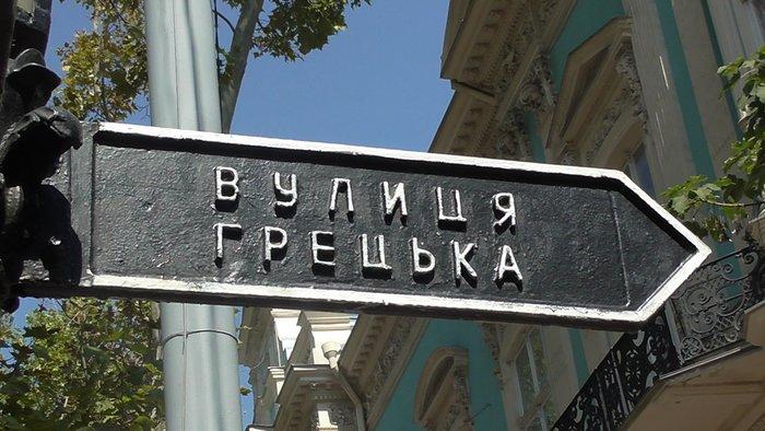 Οδός Ελλήνων Οδησσός