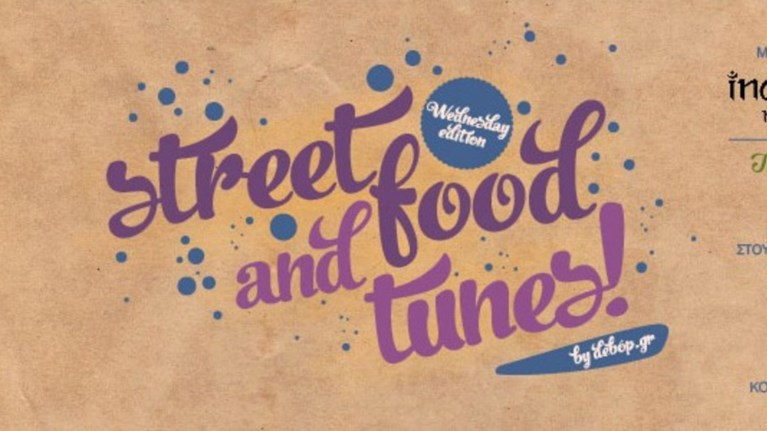 ta-street-food-and-tunes-epistrefoun
