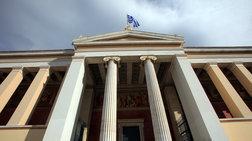 Διαχειριστικός έλεγχος από ορκωτούς λογιστές  στο Πανεπιστήμιο Αθηνών