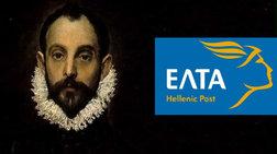 Τα ΕΛΤΑ εξέδωσαν σειρά γραμματοσήμων αφιερωμένα στον Δομήνικο Θεοτοκόπουλο