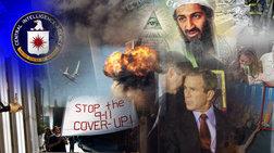11η Σεπτεμβρίου και θεωρίες συνωμοσίας