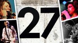 Η Έιμι Γουάινχαουζ χθες θα γινόταν 31-Το τραγικό κλαμπ των 27άρηδων