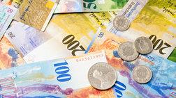 Κοζάνη: Προσωρινή δικαίωση δανειολήπτη με δάνειο σε ελβετικό φράγκο