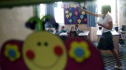 Μπαίνουν από σήμερα στις τάξεις 16.000 αναπληρωτές - ωρομίσθιοι