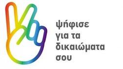 Ευρωεκλογές 2014: Σημαντικό κριτήριο τα LGBT δικαιώματα