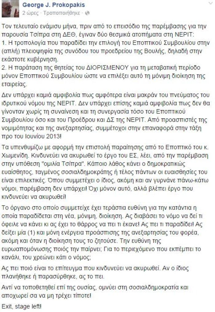 Επίθεση Προκοπάκη σε Χωμενίδη για ΝΕΡΙΤ