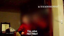 Δείτε πως ο Παππάς μάθαινε σε παιδιά να χαιρετούν ναζιστικά