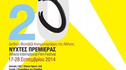Οι ταινίες που προτείνουμε για το υπόλοιπο του φετινού Φεστιβάλ