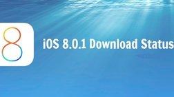 801-diathesimo-idi-to-prwto-update-gia-to-ios-8-alla-me-neo-bug