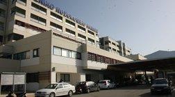 Λαμία : Σορός παραμένει 4 μήνες αζήτητη σε ψυκτικό θάλαμο στο νοσοκομείο