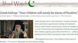 Εύσημα στον Αμβρόσιο από ιστοσελίδα κατά των τζιχαντιστών