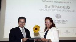 Τρία βραβεία για τον όμιλο ΕΛΛΗΝΙΚΑ ΠΕΤΡΕΛΑΙΑ