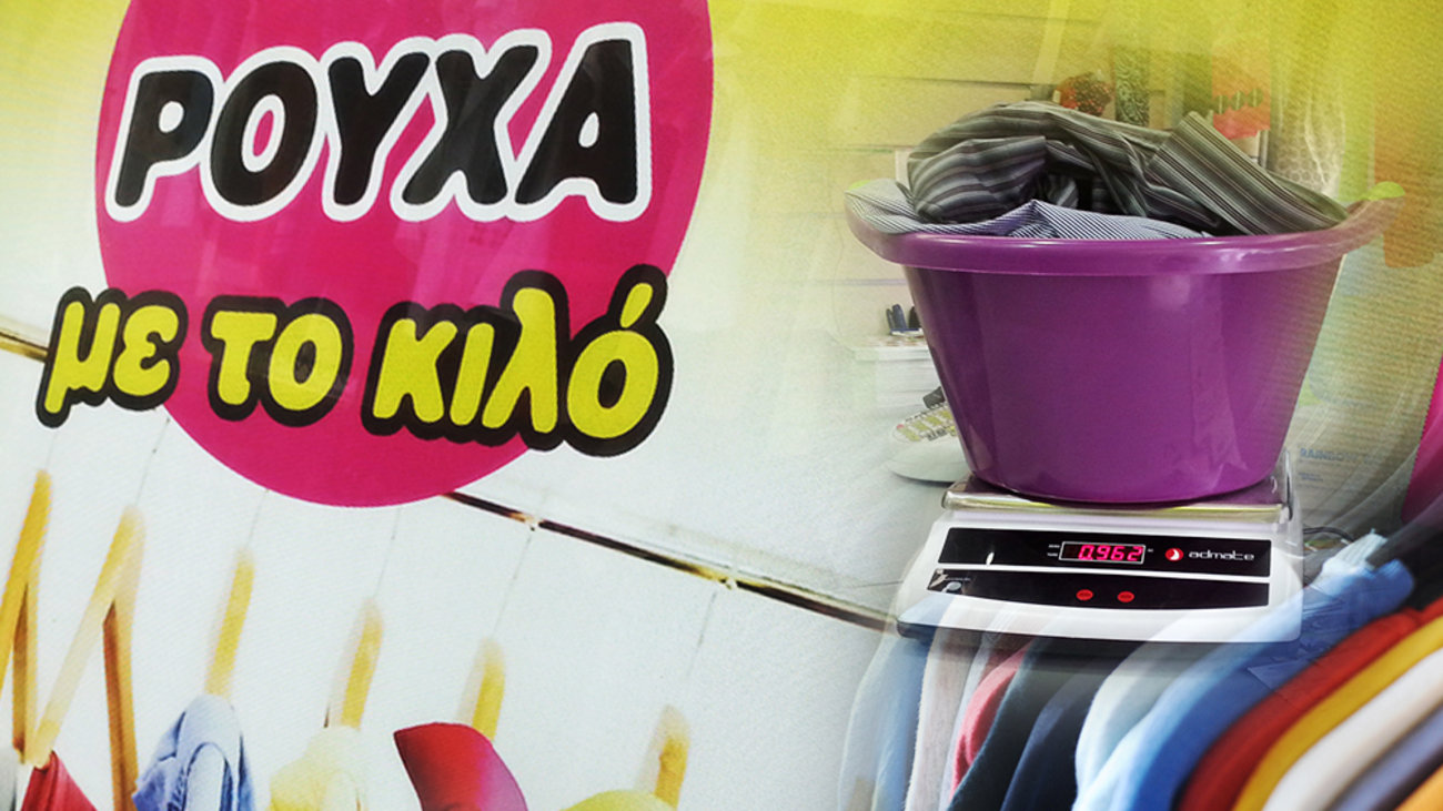 To... trend της κρίσης στην Αθήνα  Ρούχα με το κιλό  5938cbdc870