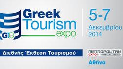 Έρχεται η 1η Έκθεση Greek Tourism Expo στην Αθήνα, από 5-7 Δεκεμβρίου