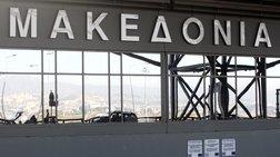 eksoudeterwsi-duo-bombwn-tha-ginei-ta-ksimerwmata-sto-aerodromio-makedonia