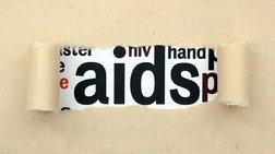 Μυτιλήνη: Κοινοποίησαν τα στοιχεία φορέα του AIDS!