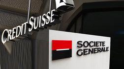 credit-suisse-kai-societe-generale-ektheseis-gia-tin-ellada