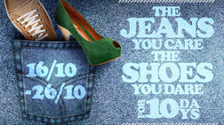 the-mall-athens-upodexetai-to-jeans--shoes