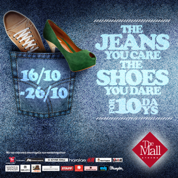 The Mall Athens υποδέχεται το JEANS & SHOES