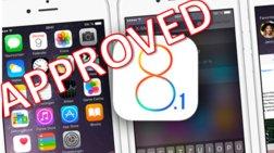 Το iOS 8.1 είναι «καθαρό» και έτοιμο για εγκατάσταση