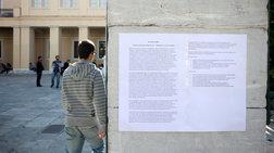Κόντρα ΣΥΡΙΖΑ-πρύτανη: «Το ΕΚΠΑ δεν είναι η ΝΕΡΙΤ» δηλώνει η Κουμουνδούρου