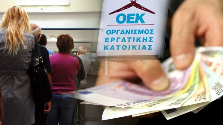 Η παγίδα με την ρύθμιση των δανείων του ΟΕΚ - Αναλυτικά παραδείγματα.Χρειάζεται προσοχή
