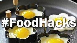 5-food-hacks-pou-tha-sas-lusoun-ta-xeria