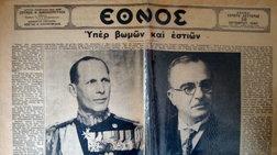 28i-oktwbriou-1940-ektakto-anakoinwthen