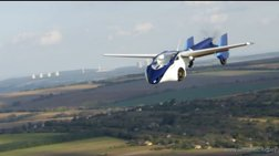 Η παρθενική πτήση του νέου ιπτάμενου αυτοκινήτου AeroMobil 3.0