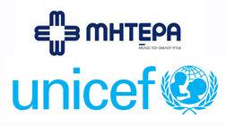 Unicef για ΜΗΤΕΡΑ: Νοσοκομείο φιλικό προς τα βρέφη