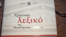 to-neo-xristiko-leksiko-tis-akadimias-athinwn